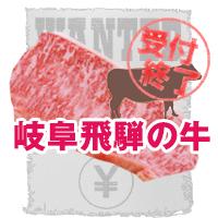 岐阜飛騨の牛 擬人化 募集