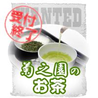 菊之園のお茶 擬人化 募集