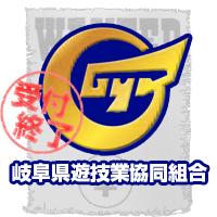 岐阜県遊技業協同組合 擬人化 募集