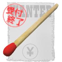 燐寸(マッチ)擬人化 募集