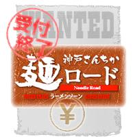 麺ロード 擬人化 募集