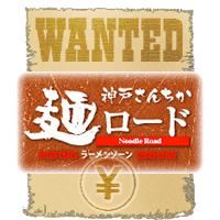 麺ロード 擬人化 募集受付中