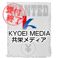 共栄メディア 擬人化 募集
