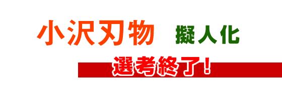 wanted-gifu-hamono-gp.jpg