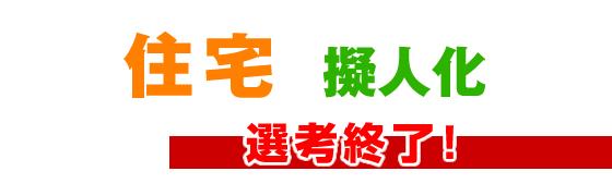 wanted-jyutaku-gp.jpg