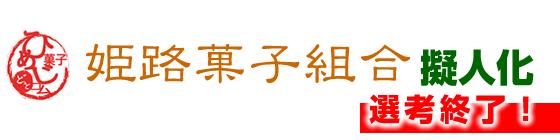 gp-kashi-title.jpg