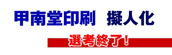 wanted-hyogo-konando-gp.jpg