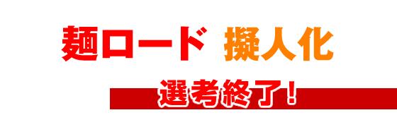 wanted-hyogo-menroad-gp.jpg