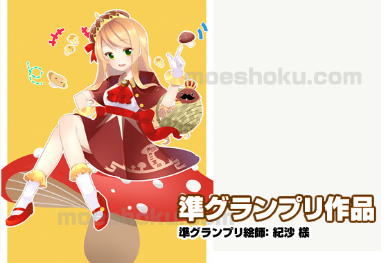 kinoko-second04-gp.jpg