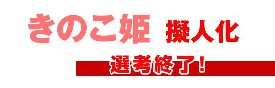 wanted-kinoko-gp.jpg