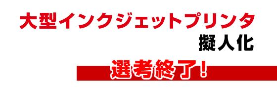 wanted-mimaki-gp.jpg