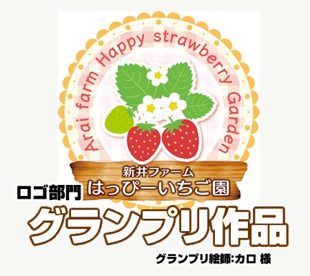 saitama-ichigo_logo-gp.jpg