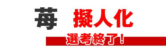 wanted-saitama-ichigo-gp.jpg