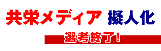 wanted-saitama-kyoei-gp.jpg