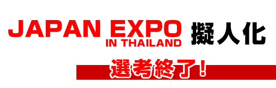 wanted-thailand-japan-expo-gp.jpg
