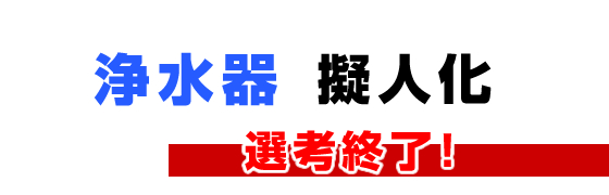 wanted-tokyo-waterfilter-gp.jpg